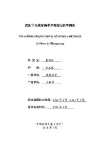 沈陽市兒童尿鎘水平的流行病學調查