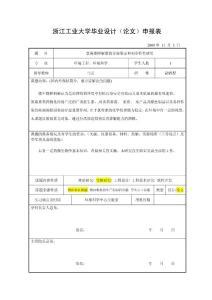 浙江工业大学毕业设计申报表-马云