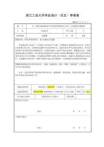 浙江工业大学毕业设计申报表-周珊珊1