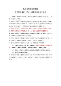 毕业设计论文申报表-周尊隆2