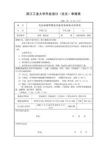 2010浙江工业大学毕业论文-范铮