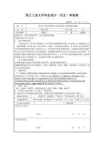 毕业论文申报表-黄新文