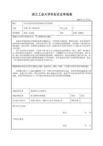 论文申报表-青山水库富营养化控制综合技术研究-陈效1