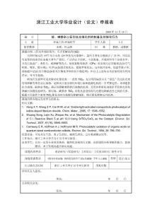 宋爽_何志桥2010毕业论文申报表