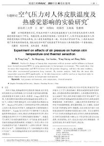 空气压力对人体皮肤温度及热感觉影响的实验研究--------暖通空调杂志电子版2010年第11期