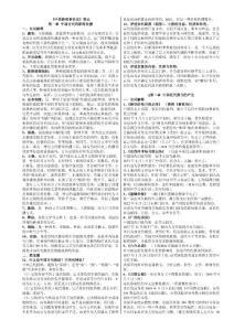 复旦大学 中国新闻事业史