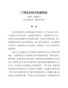 广西生态经济发展规划