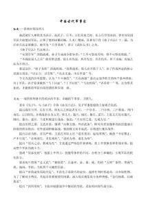 中国古代军事家(详..