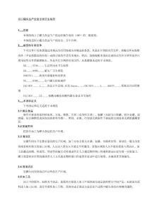 [优质文档]出口罐头分娩企业注册卫生标准76007