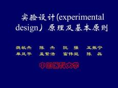 中国医科大学科研方法-2实验设计