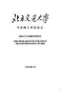 IBM公司战略转型研究.pdf