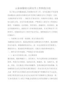 云泰承愉幼儿园安全工作阶..