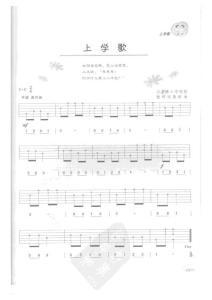 儿童吉他独奏曲80首