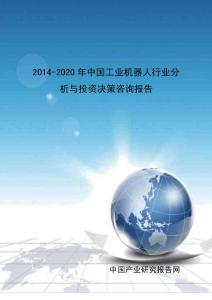 产2014-2020年中国工业机器..