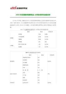 2015安徽教师招聘笔试-小学体育学科命题分析