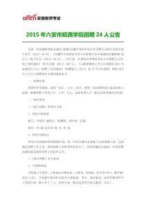 2015六安市皖西学院招聘24人公告