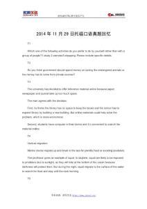 2014年11月29日托福口语真题回忆