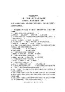 税务专业基础2013(433)
