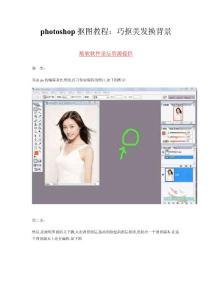 photoshop抠图教程:巧抠美发换背景