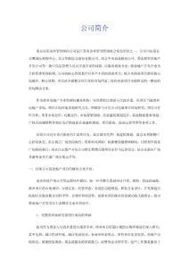 南京问策商业管理顾问公司解析