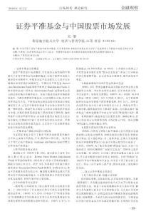 证券平准基金与中国股票市场发展