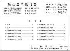 03J603-2 铝合金节能门窗
