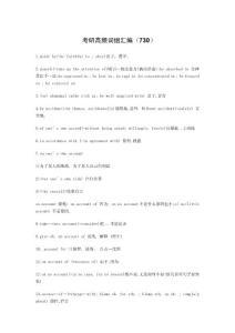 考研英语短语汇集