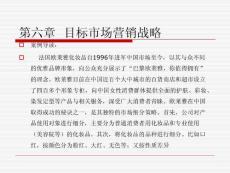 2014中职市场营销基础知识(主编黄雪英 冯琪芳 财经第三版)课件:第六章 目标市场营销战略