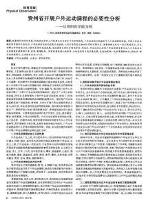 贵州省开展户外运动课程的必要性分析——以贵阳医学院为例
