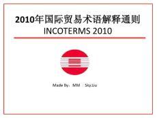 Incoterms2010 资料集合