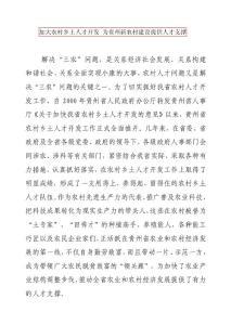 加大农村乡土人才开发 为贵州新农村建设提供人才支撑