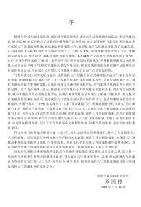 山東省天氣預報逐級指導技術研究