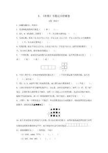 8.《組數》專題過關檢測卷--小學數學試卷