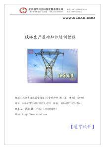 鐵塔基礎知識培訓教程完整版