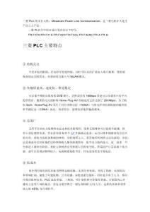 三菱PLC简介