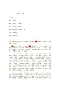 浙江打工文学散文征集 ..