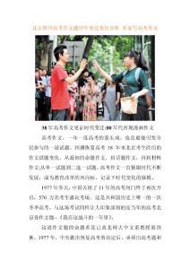 北京四川高考作文题历年变迁变化分析 名家写高考作文