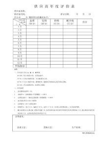 供应商年度评价表
