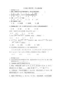 七年级数学测试题(3)