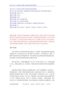 中国移动十二五规划