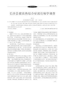 长沙县猪高热综合症流行病学调查