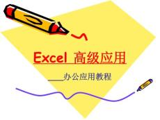 Excel函数高级应用