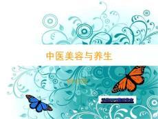 中医美容与养生1——气血津液