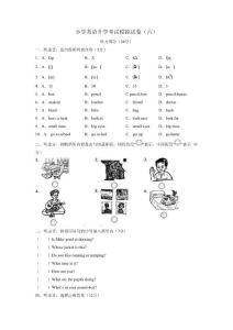 小学英语升学考试