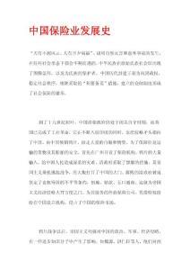 中国保险业发展史
