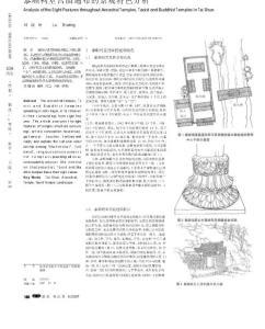 泰顺祠堂宫庙遍布的景观特色分析
