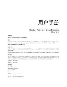Ruckus_ZD_用戶配置手冊-中文