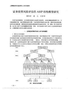 证券投资风险评估的AHP结..