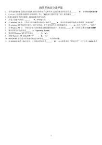 操作系统部分选择题(共1页)
