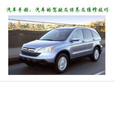 汽车保养与维修实用大全